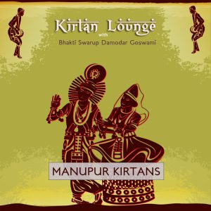 KL Manupur Kirtans Cover