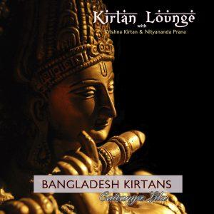 KL_Bahgladesh Kirtans_ChaitanyaLila